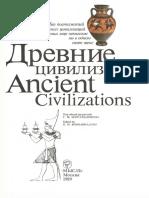 drevnie_civilizacii