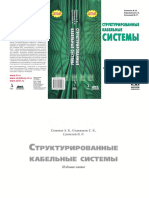 Структурированные.pdf