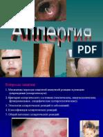 аллергия.pptx