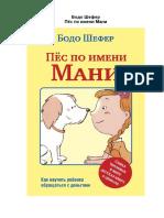 шефер - пес по имени мани