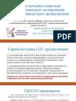 spt_ryzhenko_s.k.pptx