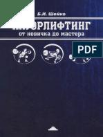 SHeyko-B.I.-PAUE`RLIFTING-ot-novichka-do-mastera-2013.pdf