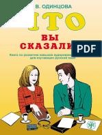 Odintsova_I._Chto_vi_skazali.pdf