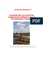 Baroid Surface Solutions-Rus _2_.pdf