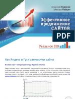Effective_SEO.pdf