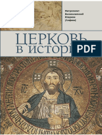 alfeev-cerkov-v-istorii-litres-a4-2018