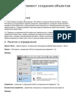 СТО - Регламент создания объектов Revit
