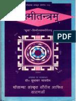 Lakshmi Tantram with  Hindi translation