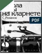 rozanov_klarnet.pdf