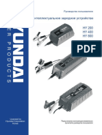 Зарядное Hyundai HY 400.pdf