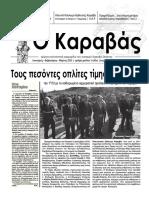 Εφημερίδα «Ο Καραβάς» | Ιανουάριος – Φεβρουάριος – Μάρτιος 2020