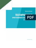 Testirovanie_programmnogo_obespechenia_Bazovy_kurs_Versia_knigi_1_0_9_ot_05_10_2016