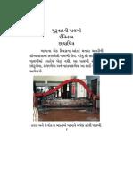 Part 2 - Guruwar Ni Palki