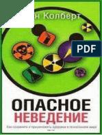 Опасное Неведение PDF