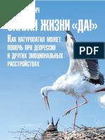 Ravich_R._Skaji_Jizni_Da_Kak_Naturo.a4