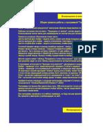 Геодезический калькулятор 01-06-05