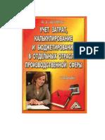 Studmed.ru_kerimov-ve-uchet-zatrat-kalkulirovanie-i-byudzhetirovanie-v-otdelnyh-otraslyah-proizvodstvennoy-sfery_965e9ee.pdf