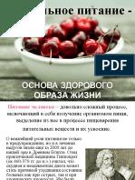 Правильное_питание_-_основа_здорового_образа_жизни.ppt