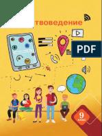 obschestvovedenie_danilov_9kl_rus-1.pdf