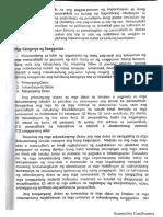 New Doc 2020-01-05.pdf