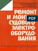 Селиванов П.П., Мешков В.Т. - Ремонт и монтаж судового электрооборудования - 1982.pdf
