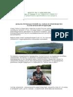 Добыча и Переработка Сапропелей Озера Талкас в Башкирии