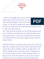 Do Bail Ki Katha