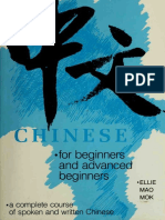 Chinese for Beginners and Advanced Beginners_ A Complete Course of Spoken and Written Chinese ( PDFDrive.com ).pdf