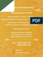 Меню Алтын Тор (1).pdf