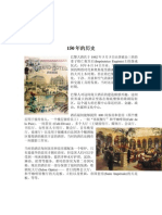 Press Release 150 Years History - Chinese Version