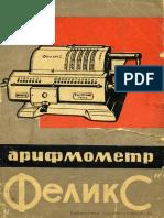 Arifmometr-Felix-instruktsiya.pdf