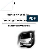 6B_Рулевое_управление_2010.pdf