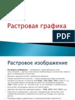 Растровая графика.pptx