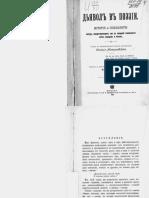 1901 - Дьявол в поэзии. История и психология фигур, олицетворяющих зло в изящной словесности всех народов и веков