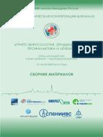 conf-2016-sbornik-materialov