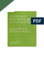 spravochnik-dax-funkcij-dlya-power-bi-i-power-pivot