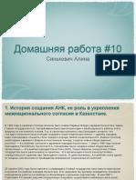 Дз10.pptx