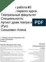 История дз3.pptx