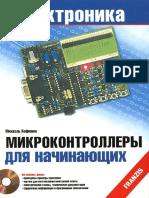 mikrokontrolleryi-dlya-nachinayuschih.pdf