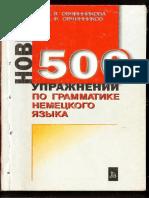 500 упражнений по грамматике немецкого языка.pdf