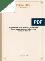 iscelenie-psixicheskix-boleznej-opyt-xristianskogo-vostoka-pervyx-vekov_2066.pdf