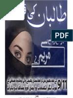 Taliban-ki-qaid-mein-Yvonne-Ridley-se-Mariyam-tak