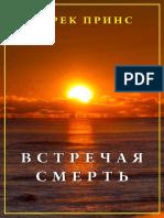 Принс – Встречая смерть – Разделяя победу Христа над смертью