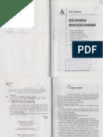 Основы философии (СПО)_Сычев А.А._2010 -368с.pdf