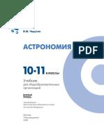 Uchebnik-Astronomiya.pdf
