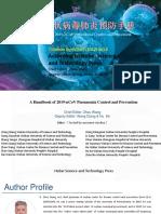 A Handbook of 2019 nCoV Pneumonia Control and Prevention.pdf