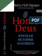 Харари Ю. Homo Deus. Краткая История Будущего