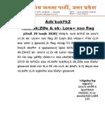 BJP_UP_News_01_______29_JAN_2020