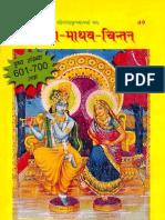 Radha Madhav Chintan-VII