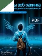 Основы веб-хакинга. Более 30 примеров уязвимостей.pdf